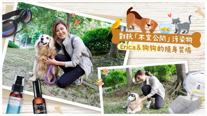【保護至上】對抗「不宜公開」污染物:基本防具及家居寵物篇
